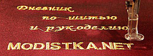 Modistka.net - дневник по шитью и рукоделию